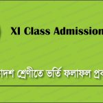 XI Class Admission Result 2018