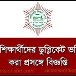 BTEB Duplicate Admission Cancel System