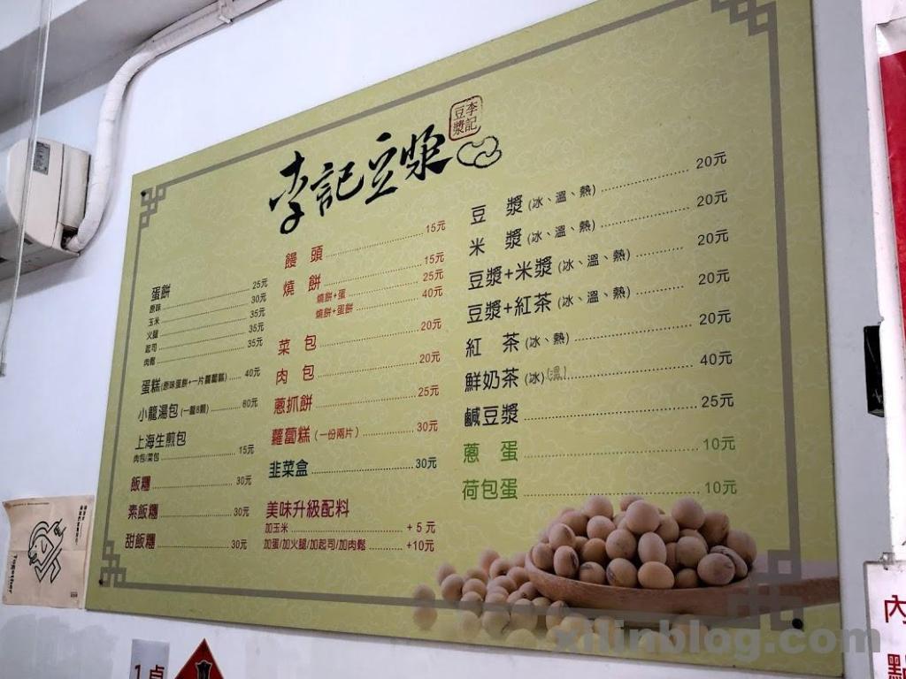 李記豆漿のメニュー