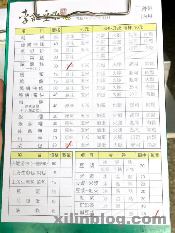 李記豆漿の注文票