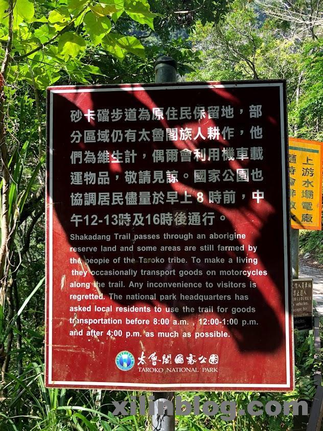 太魯閣国家公園の砂卡礑歩道07