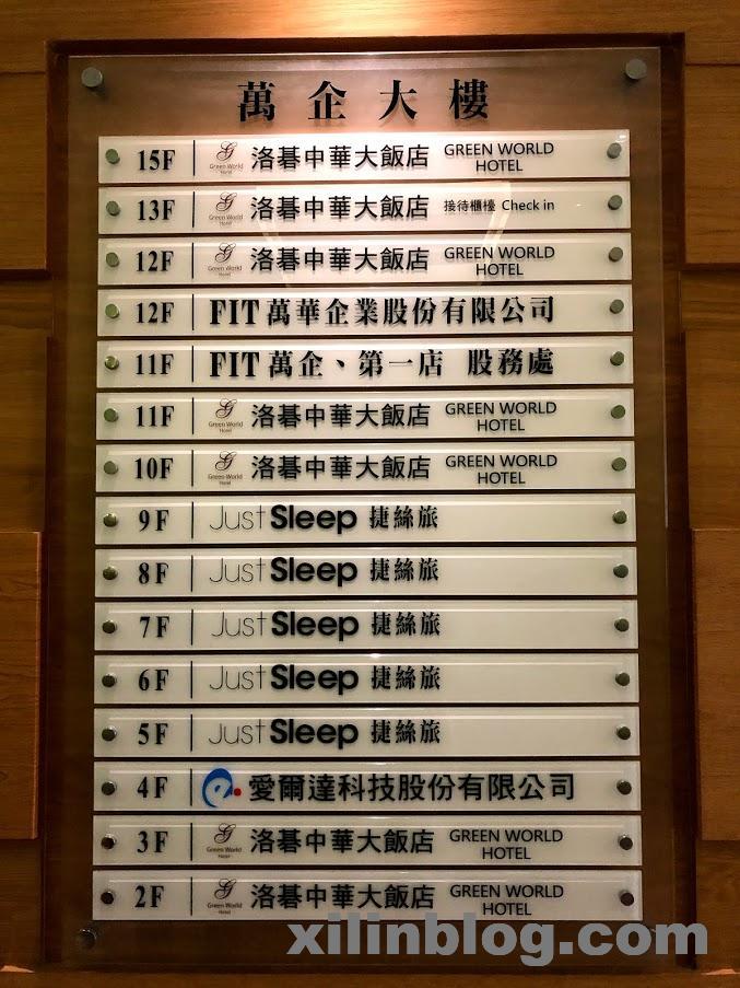 グリーンワールドホテル中華_ビルのテナント