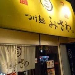 つけ麺みさわ 本店(福島)_つけ麺_447647