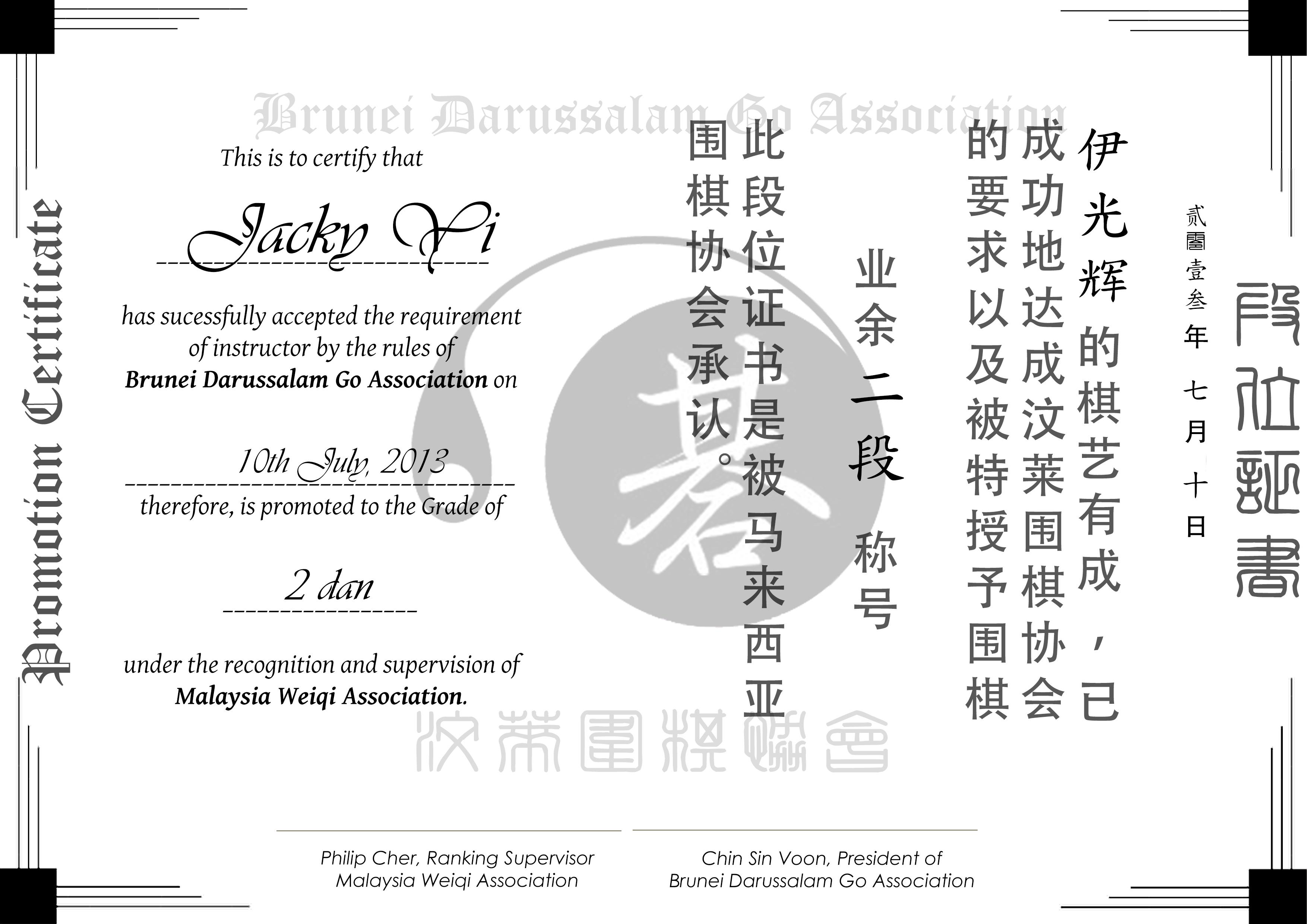 [preview] BDGA Certificate Design