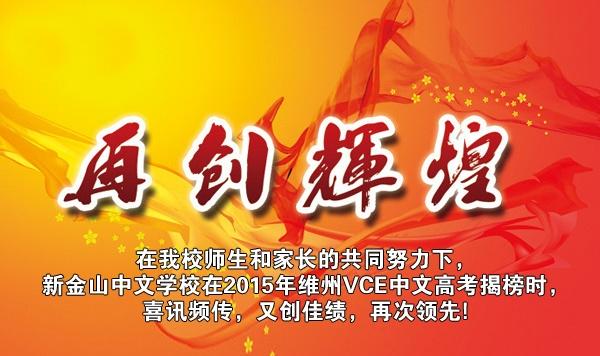 新金山中文学校VCE中文部