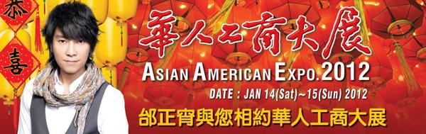 asian american expo 2012 flier