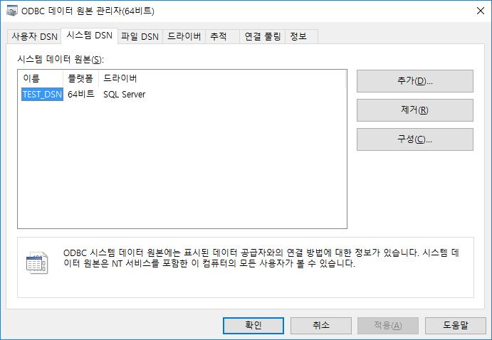 dsn_setting_01