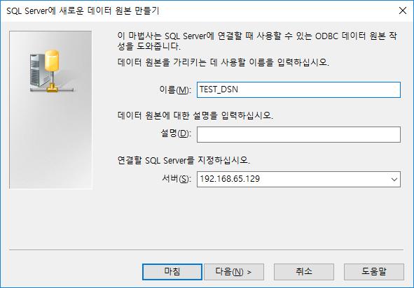 dsn_setting_03