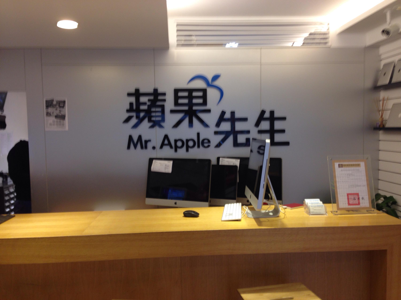 蘋果先生 / 專業Apple修理站 | xmdfwph