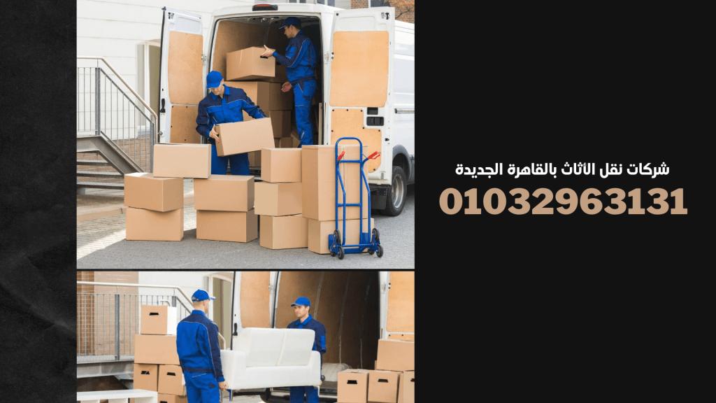 شركات نقل الأثاث بالقاهرة الجديدة