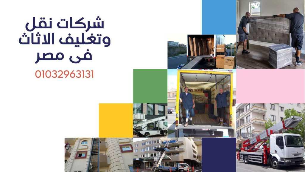شركات نقل وتغليف الاثاث فى مصر
