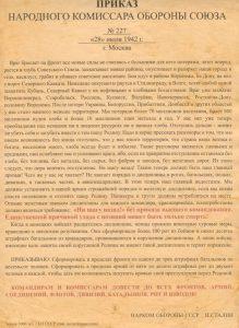 Приказ Сталина №227