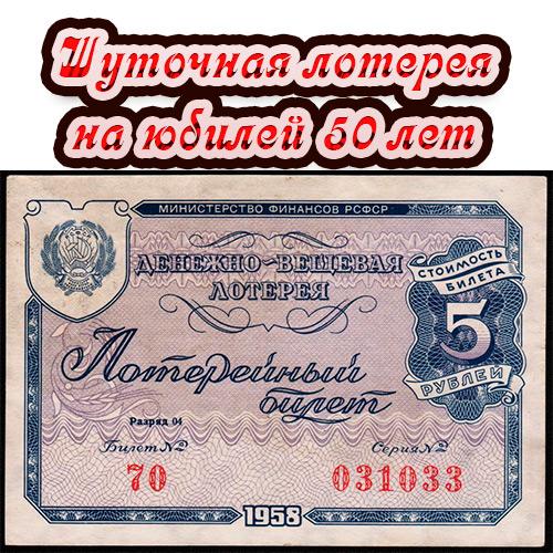 Картинка лотерея на юбилей