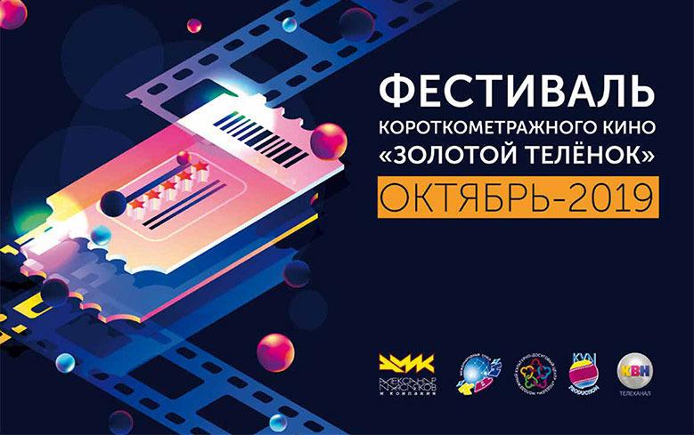 Международный фестиваль короткометражного кино «Золотой теленок» приглашает к участию
