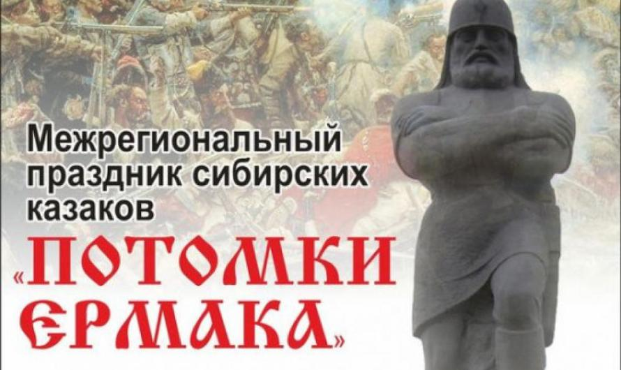 Межрегиональный праздник «Потомки Ермака» пройдёт в Змеиногорске