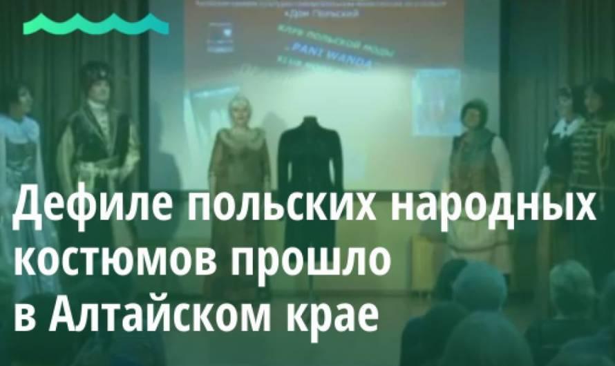 Дефиле польских народных костюмов прошло в Алтайском крае