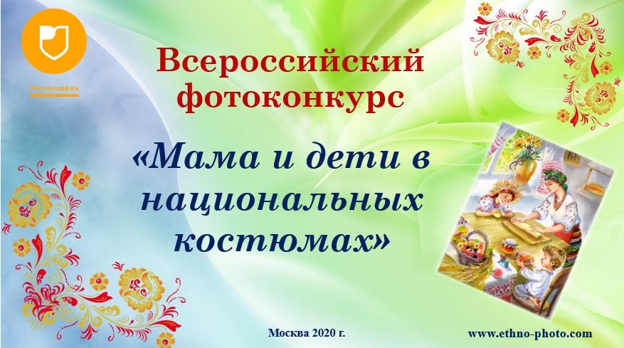 Жителей Алтайского края приглашают поучаствовать в фотоконкурсе «Мама и дети в национальных костюмах»