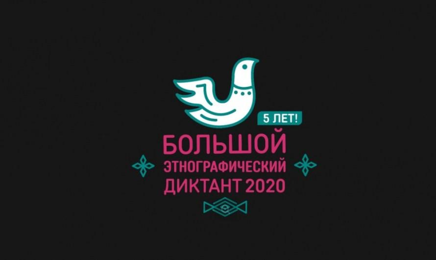 V Юбилейная Международная просветительская акция «Большой этнографический диктант» будет проходить с 3 по 8 ноября 2020 года