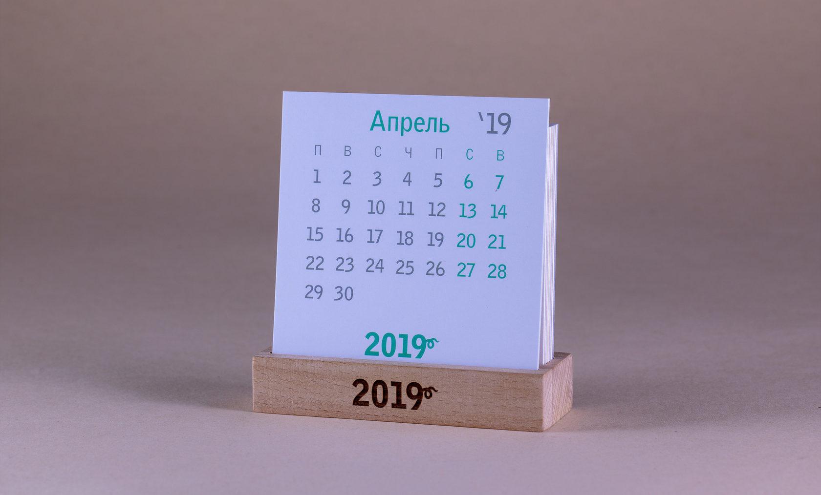 Настольный календарь Апрель