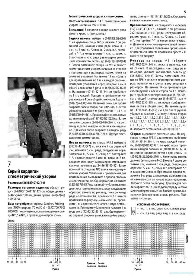udlinennii_kardigan_uzor_kvadrati_2