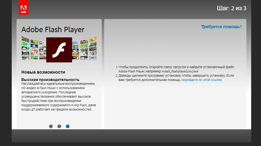 Как установить adobe flash player в tor browser hydra2web даркнет книга