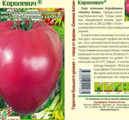 Описание сорта томата Королевич, его характеристика и выращивание 5