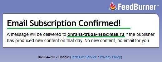 E-mail Подписка Подтверждена