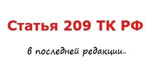 СТАТЬЯ 209 ТК РФ ОХРАНА ТРУДА