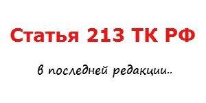 статья 213 тк рф