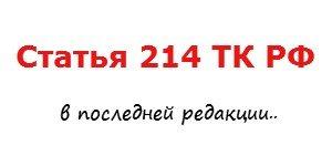 Статья 214 ТК РФ