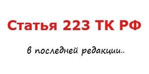 СТАТЬЯ-223-ТК-РФ-ОХРАНА-ТРУДА