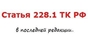 Статья 228.1 ТК РФ