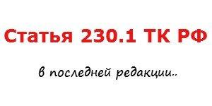 СТАТЬЯ-230.1-ТК-РФ-ОХРАНА-ТРУДА