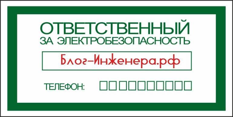 Кто отвечает за электробезопасность в россии образец журнала по проверке знаний по электробезопасности