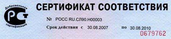 сертификат-на-сиз