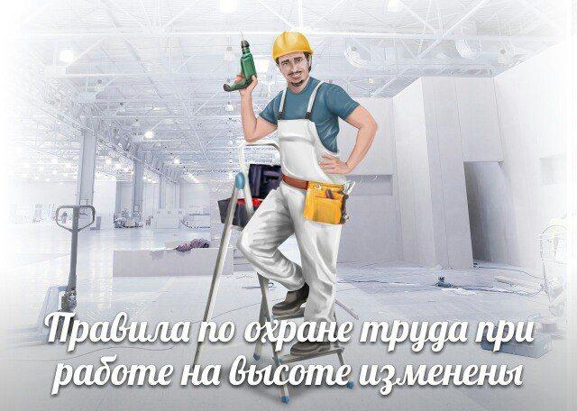 изменение правил по охране труда при работе на высоте