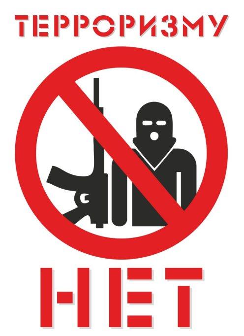 Картинки по запросу антитеррористическая безопасность