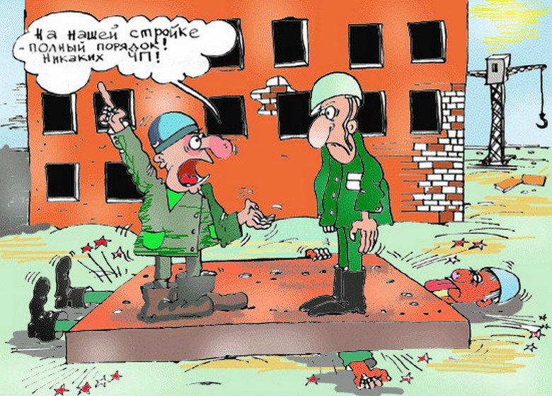 охрана труда в строительстве 2