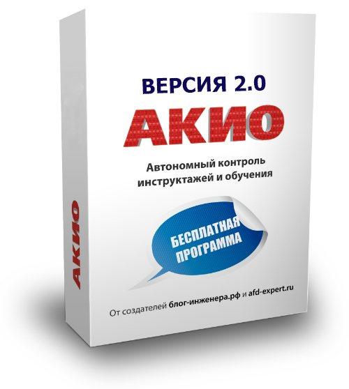 Программа АКИО 2.0