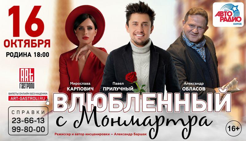 """Спектакль """"Влюбленный с Монмартра"""" (16+)"""