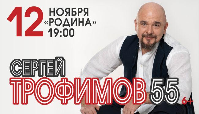 Юбилейный концерт Сергея Трофимова. 55 (6+)