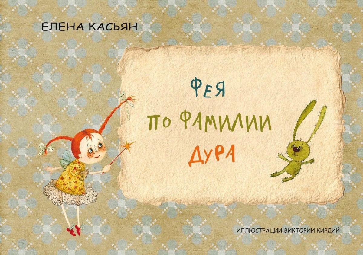 Фея по фамилии Дура (книга Елены Касьян)