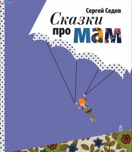 Чудо Радио Сказки про мам