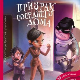 Приключения Тамарочки Павловны (Юрий Никитинский)