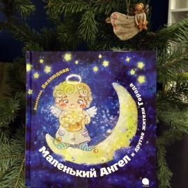Красивые сказки (Анастасия Безлюдная)