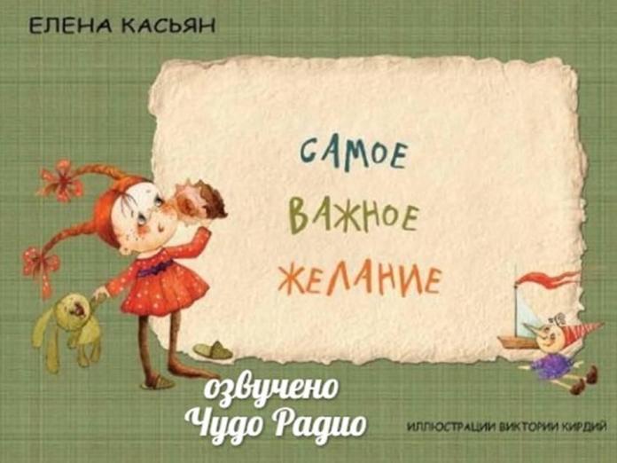Самое важное желание Елена Касьян Купить