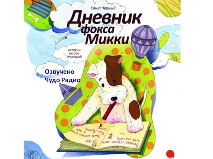 Саша черный Дневник фокса Микки купить