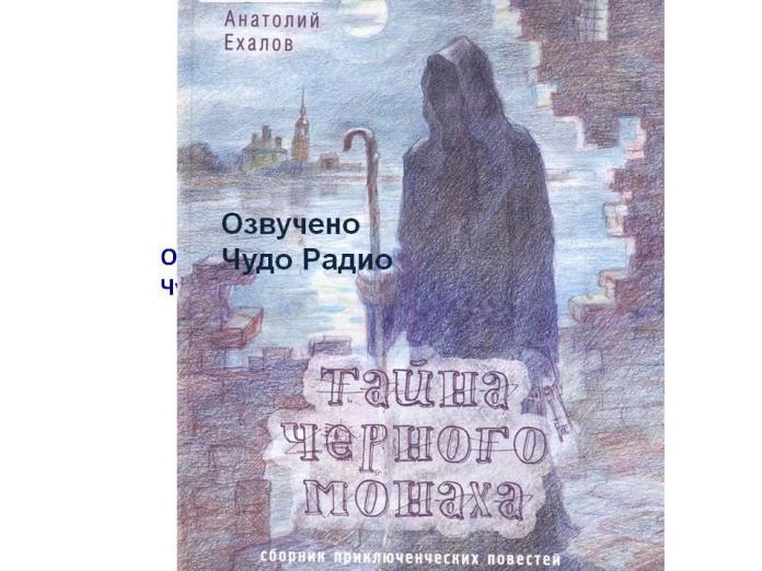 """""""Чёрный монах"""" Анатолий Ехалов купить"""