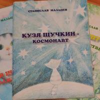 Кузя Щучкин - Космонавт