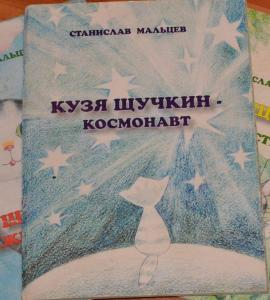 Кузя Щучкин — Космонавт